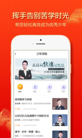 �博教育app v1.1.5 安卓版