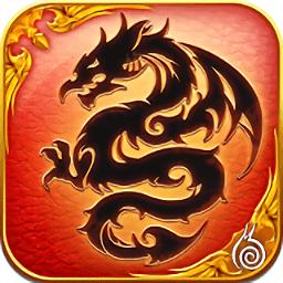 龙战手游 v1.1.9 龙8国际注册