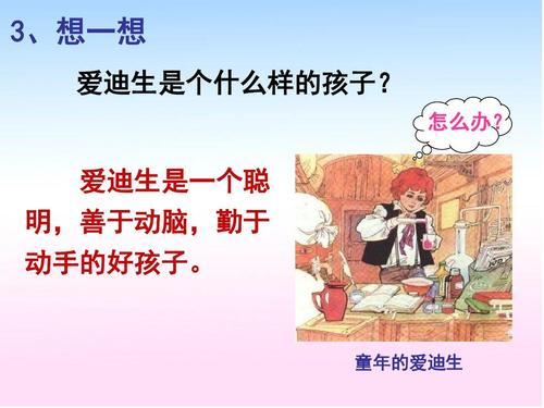 �鄣仙�救����教案ppt 人教版