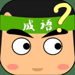 超级猜成语手游 v2.0.0 安卓版
