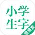 小�W生字本app v2.0.3 安卓版