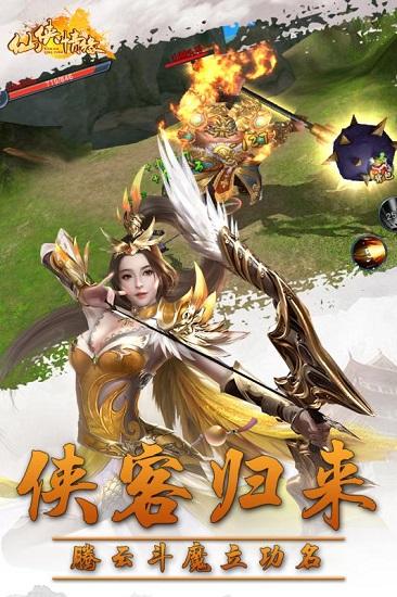 仙侠情缘手游果盘版 v1.0.0 安卓版
