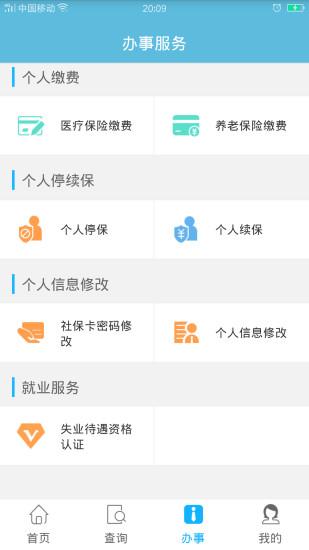 贵州社保软件 v1.4.6 安卓版