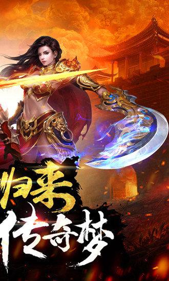 热血龙城九游手游 v4.0 安卓版