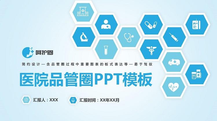 护理品管圈ppt模板