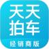 天天拍车经销商版appv3.0.3 安卓版