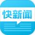 快新闻app v1.1 安卓版