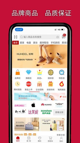 亲街电商平台 v0.0.10 安卓版