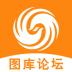 图库论坛app