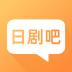 日剧吧app v1.0.3 安卓版