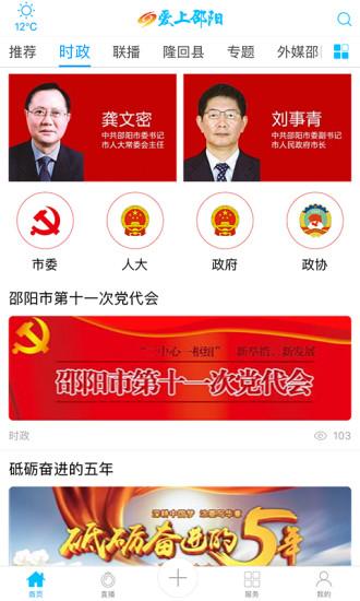 爱上邵阳app v1.2.7 安卓版