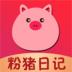 粉猪日记软件