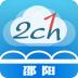 云邵阳客户端 v2.1.0 安卓版