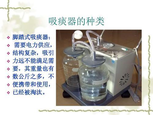 吸痰器使用方法ppt
