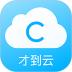 才到云app v3.4.2 官网安卓版