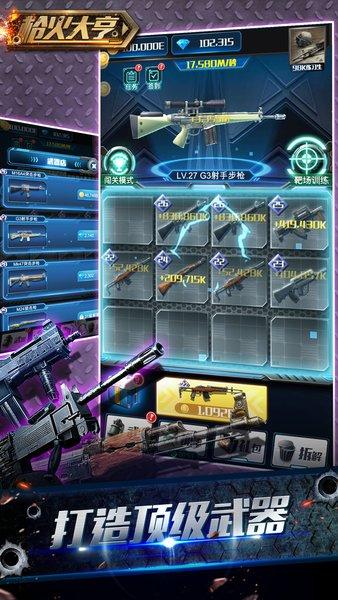 枪火大亨手游 v1.4.3 安卓最新版