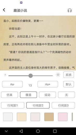 趣读小说软件 v1.0 安卓版