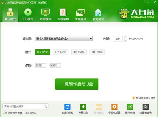 大白菜u盘启动盘制作工具纯净版 电脑版