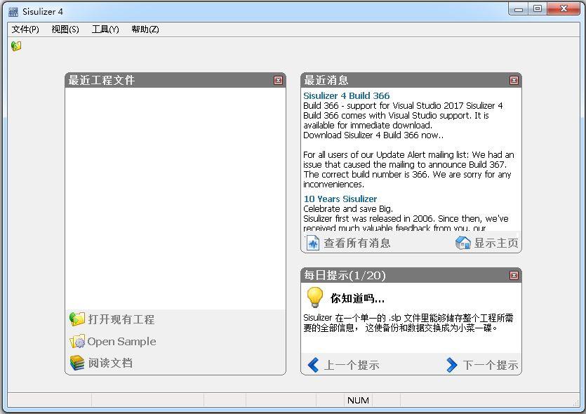 sisulizer4中文版 v4.0 官方版