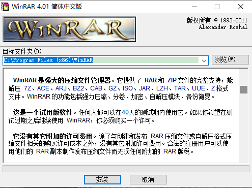 winrar4.0电脑版