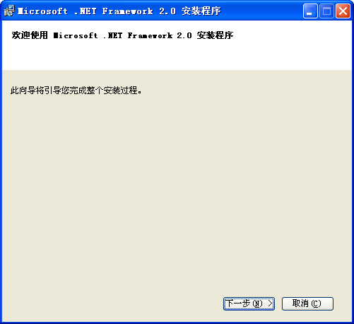 microsoft .net framework2.0简体中文版 电脑版