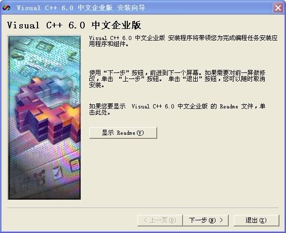 vc++6.0安装包