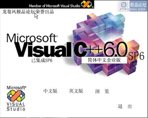 visual c++ 6.0中文版 v6.0 win10官方版