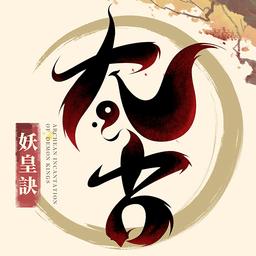 太古妖皇诀小米手游 v2.0.4 安卓版