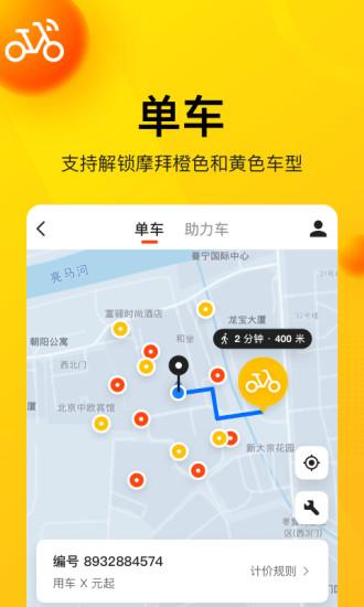 美团单车app