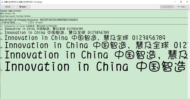 华康少女字体ttf完美版