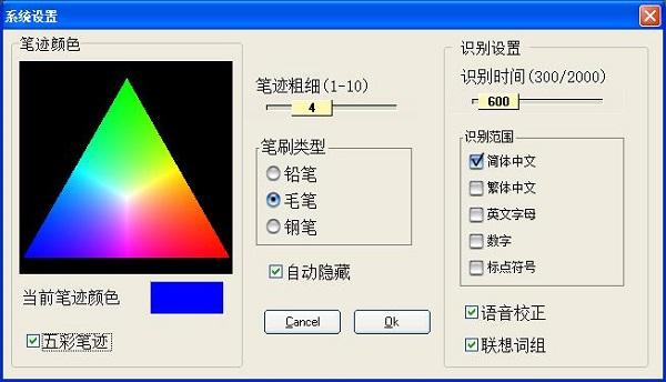 点将王手写板驱动程序 v2.32 智能版