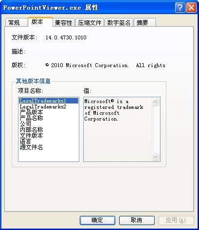 powerpoint2010安�b包 官方版