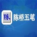 陈桥五笔7.9正式版