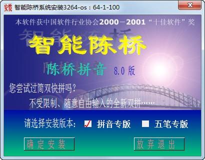 陈桥五笔7.9官方版