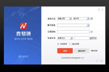南京证券鑫易通软件