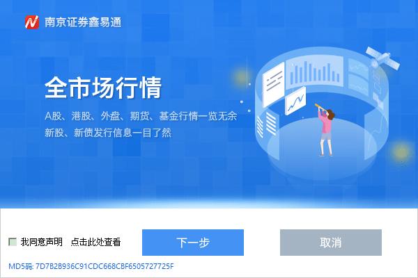 南京证券鑫易通综合服务平台 v7.05 官方版