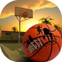 街头篮球冠军手游