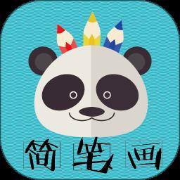 熊猫简笔画手机版v6.1.0 安卓版