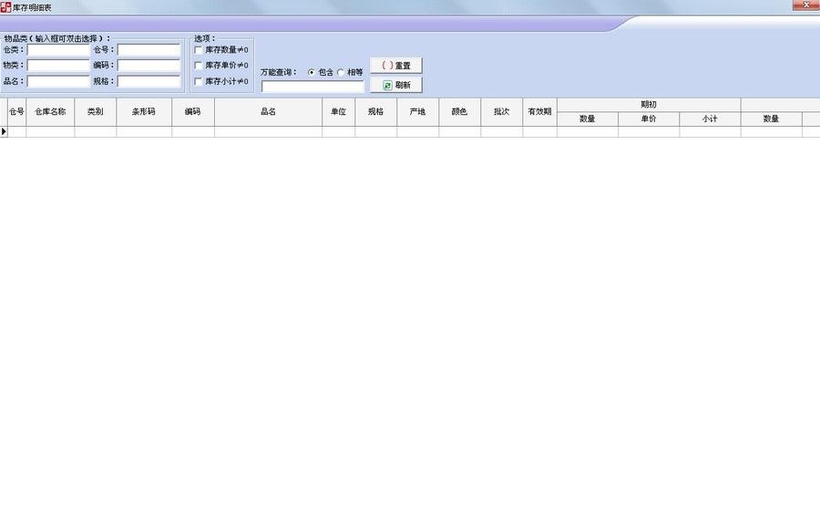 顺和达仓管王标准版 v20200107 官方版