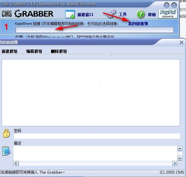 rapidshare grabber中文版
