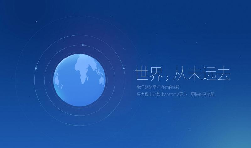 世界之窗浏览器最新极速版 v7.0.0.108 精简版