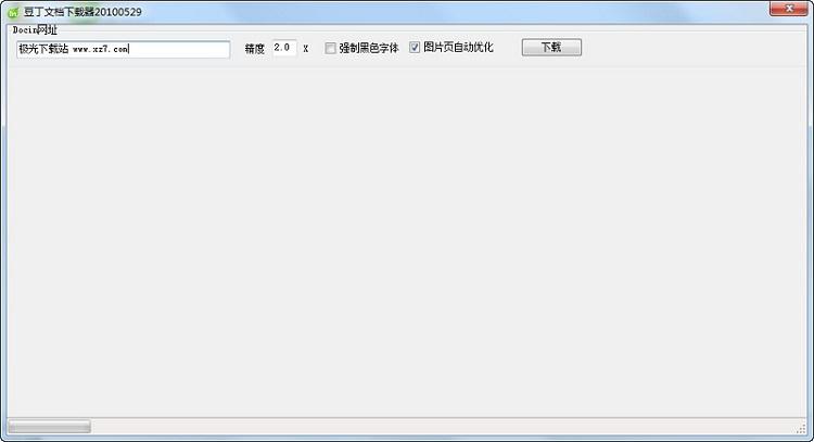 豆丁文档下载器绿色版 电脑版