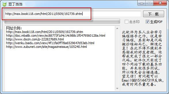 豆丁文档下载器免费版