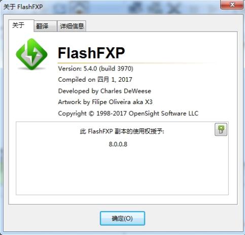 flashfxp�G色版