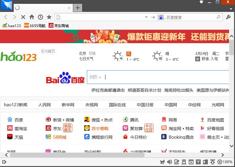 闪游浏览器正式版 v3.3.9.0 最新版