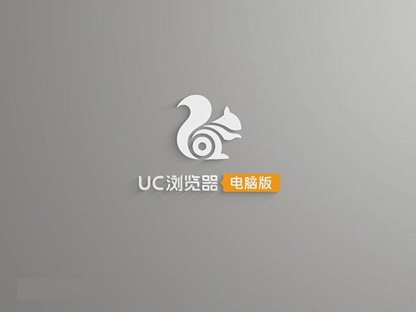 uc8.5正式版