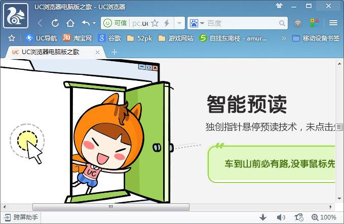 uc浏览器8.5官方版 v8.5 官方版