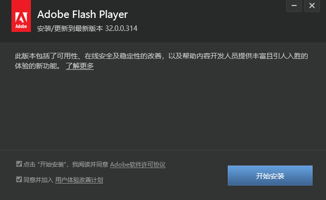 adobe flash player电脑版