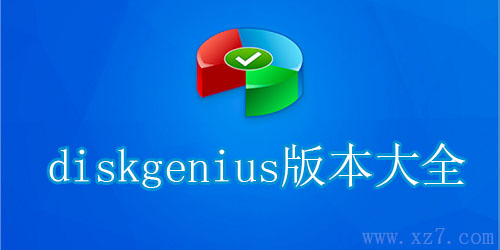 分�^工具diskgenius��I版-diskgenius��w中文版-diskgenius免�M版下�d