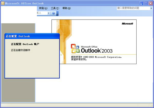 outlook2003中文版 官方版